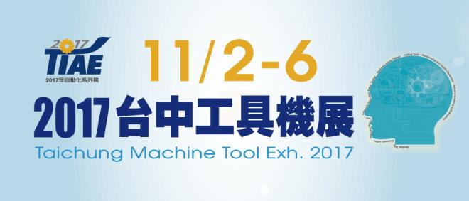 2017台中工具機展