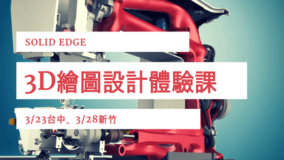 Solid Edge 3D繪圖設計體驗課