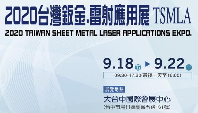 2020台灣鈑金雷射應用展
