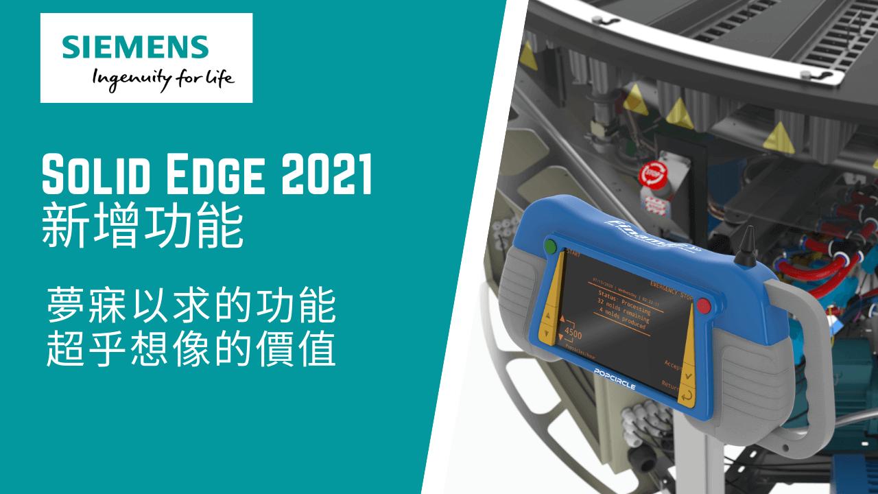 Solid Edge 2021 新增功能