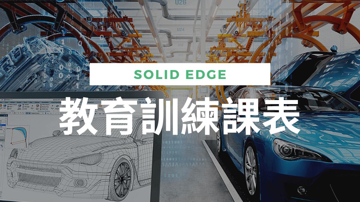 Solid Edge 教育訓練課表