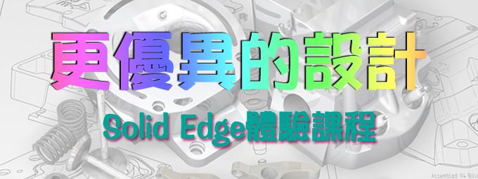 Solid Edge體驗課程