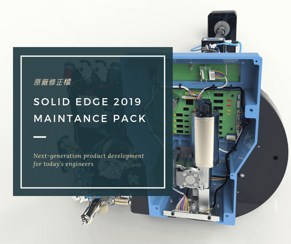 Solid Edge 2019 MP 原廠修正