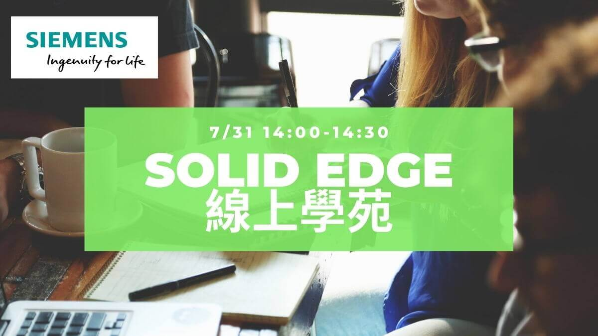 Solid Edge 線上學苑-用Keyshot做出專業級渲染