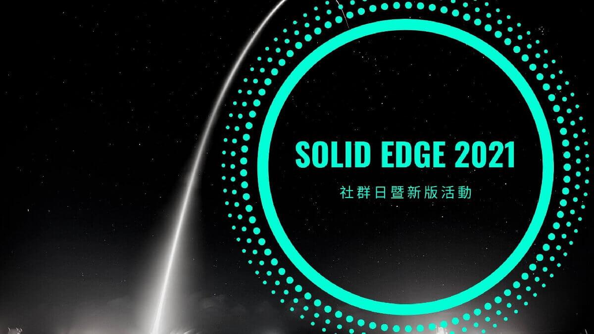 Solid Edge 2021 社群日暨新版活動