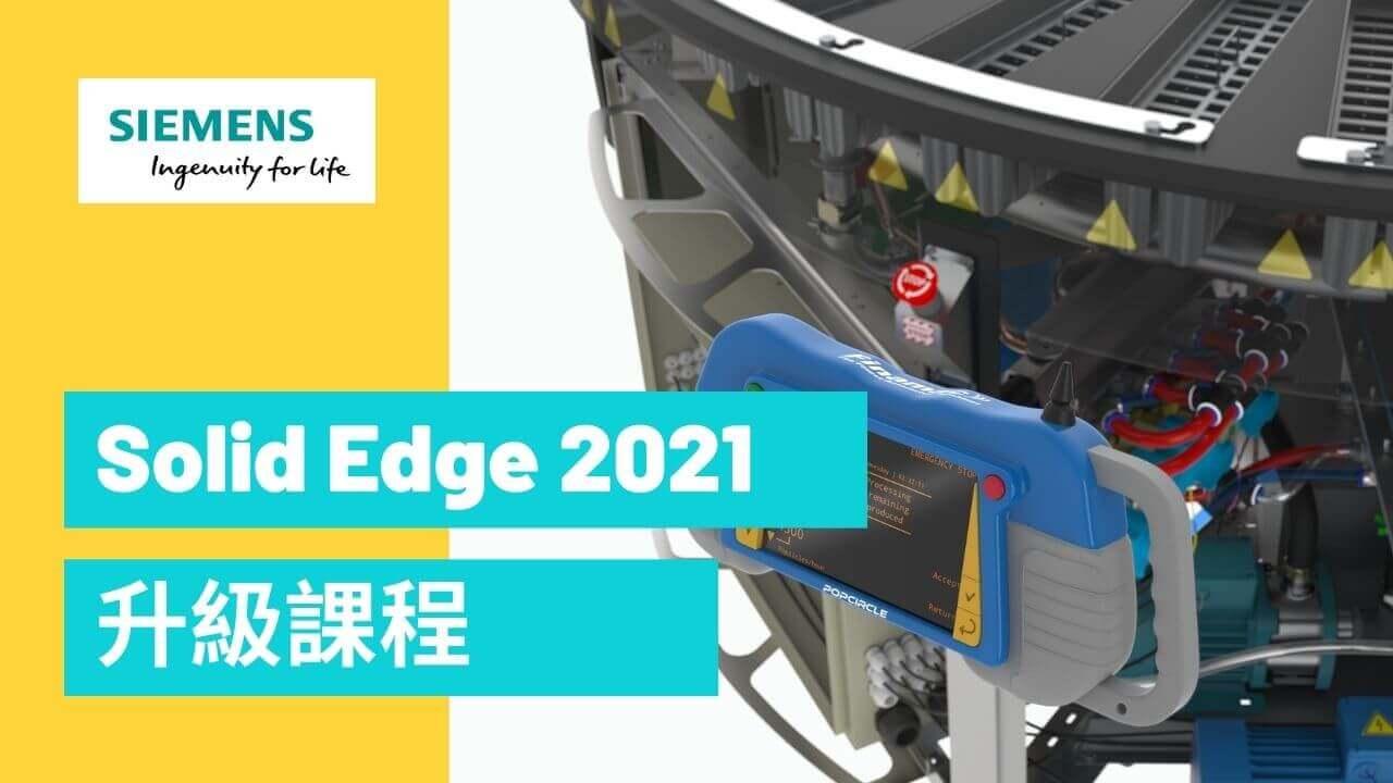 Solid Edge 2021 升級課程