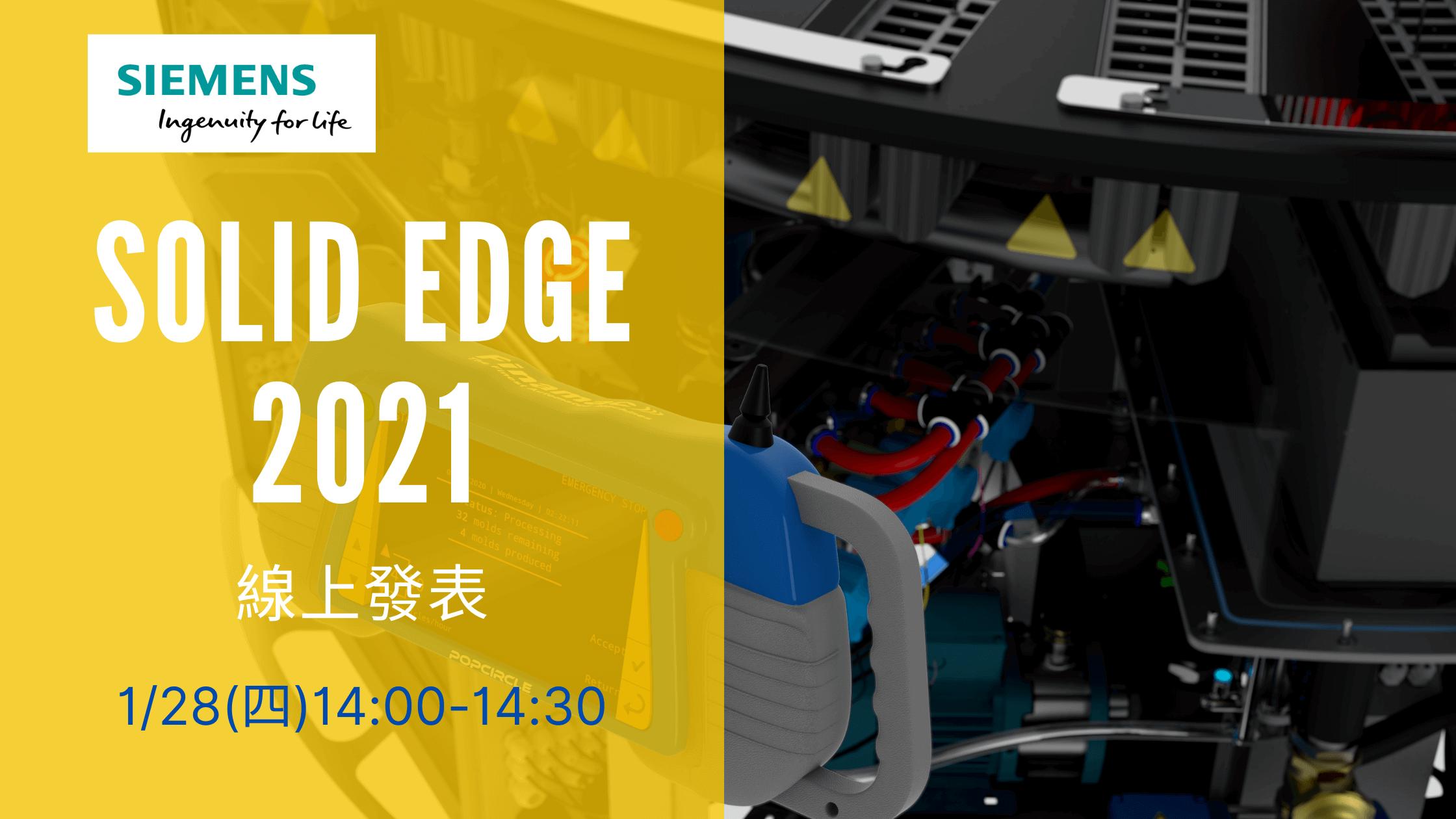 Solid Edge 2021 線上發表會